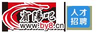 宾阳吧招聘网 - 企业招聘、个人求职、宾阳专业人才网站