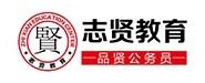 广西南宁志贤教育咨询有限公司