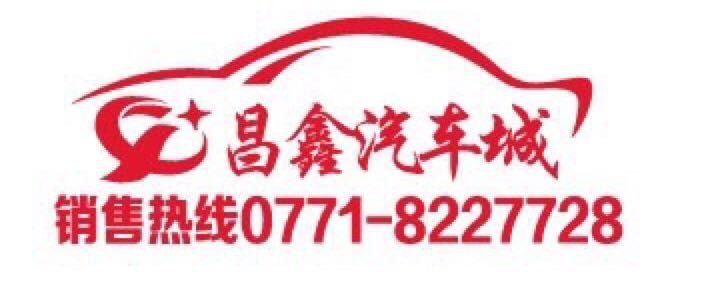 宾阳县昌鑫汽车城