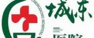 宾阳城东医院有限公司