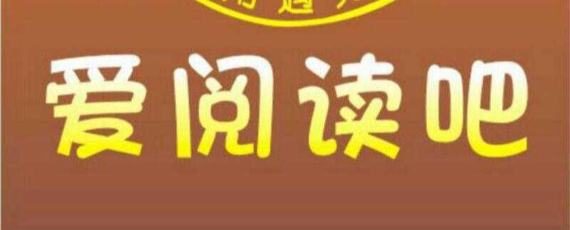 宾阳县爱阅读书吧
