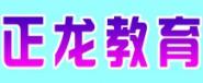 南宁市正龙教育咨询有限公司宾阳分校