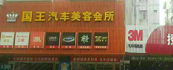 宾阳县国王汽车美容会所