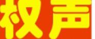 广西南宁权声涂料有限公司