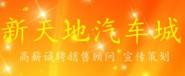 南宁市宾阳县新天地汽车销售服务有限公司