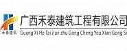 广西禾泰建筑工程有限公司