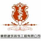 宾阳县豪君建筑装饰工程有限公司