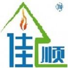 宾阳县佳顺液化石油气有限公司