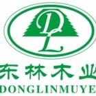 广西东林木业有限公司