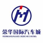 宾阳县荣华汽车城销售服务有限公司