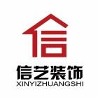 南宁市信艺装饰工程有限公司