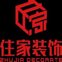广西南宁市住家建筑装饰工程有限公司