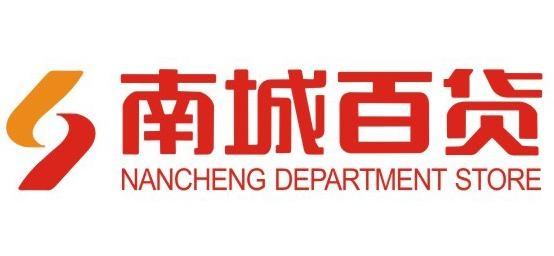 广西南城百货有限责任公司