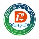 宾阳县大任学校