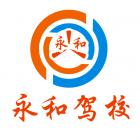 宾阳县永和驾校