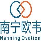南宁市欧韦科技电子有限公司