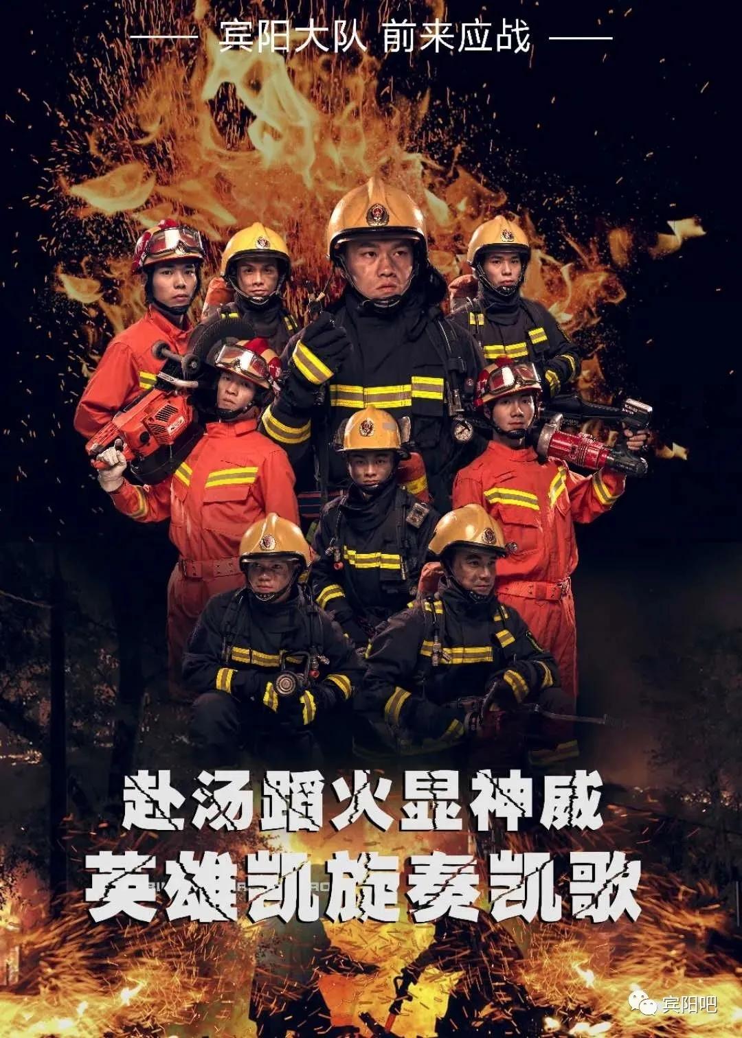 加入我们!宾阳消防招聘政府专职消防员、司