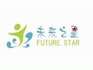 未来之星培训学校