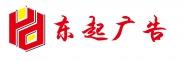 宾阳县东起广告装饰工程部