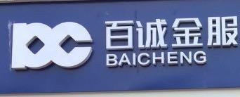 百诚金服贷款中心