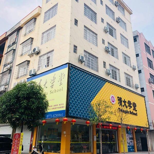 清大学堂宾阳店