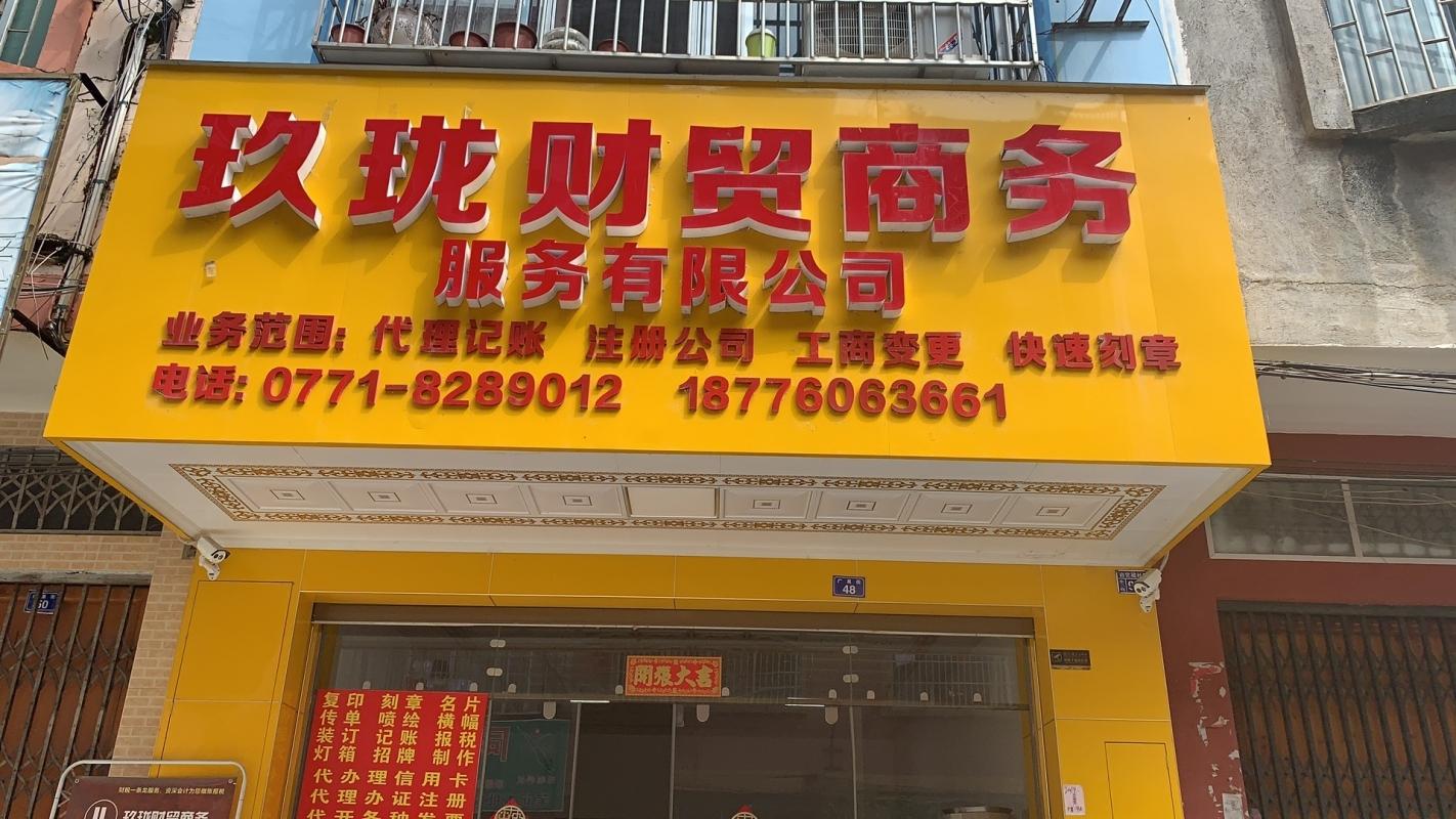 广西玖珑财贸商务服务有限公司