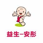 宾阳县益生安彤婴幼儿用品有限公司