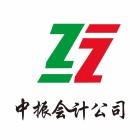 广西南宁市宾阳中振会计服务有限公司