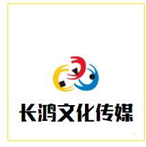 南宁市宾阳县长鸿文化传媒有限公司