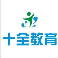 十全教育培训学校