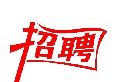 广西中交贵隆高速公路招聘高速公路收费员16人