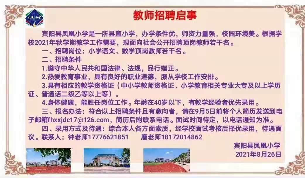 宾阳县凤凰小学教师招聘启事